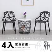 【家具+】4入組-Zoe 視覺概念立體幾何造型休閒椅餐椅戶外用椅黑色-4