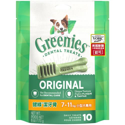 【寵物王國】Greenies健綠(原味)潔牙骨(6oz_170g)(小型7-11kg)-10支入