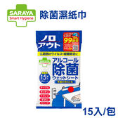 日本 SARAYA 除菌濕紙巾 15入/包【YES 美妝】