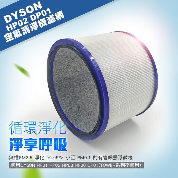 【GreenR3濾芯】適用DYSON 戴森 HP03 HP02 HP01 DP01 氣流倍增器 空氣清淨機 濾網 濾心 過濾器 HEPA