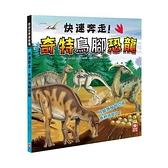 奇妙世界探險趣 快速奔走!奇特鳥腳恐龍