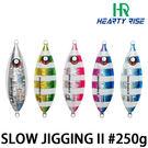 漁拓釣具 HR SLOW JIGGING II 藍 / 藍粉紅 / 綠 / 粉紅 / 白 #250g (慢速鐵板)