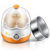 煮蛋器 自動斷電家用迷你蒸蛋器早餐雞蛋羹機多功能小型 2色