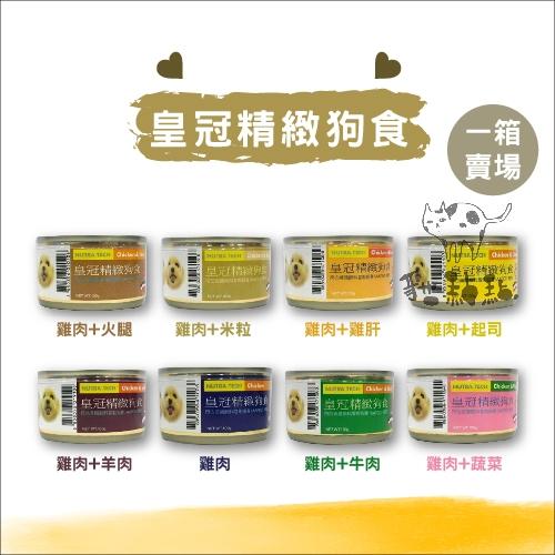 皇冠精緻狗食〔狗罐頭,8種口味,100g〕(一箱24入)
