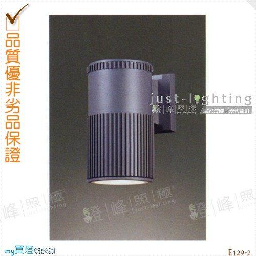 【戶外壁燈】E27 單燈。鋁合金。防雨防潮耐腐蝕。高20.5cm※【燈峰照極my買燈】#E129-2