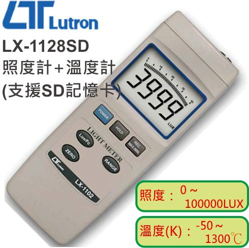 路昌Lutron LX-1128SD 記憶式照度計+溫度計(支援SD記憶卡)