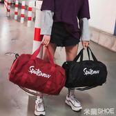 健身包 女運動包男正韓干濕分離訓練包大容量手提短途旅行包 米蘭shoe