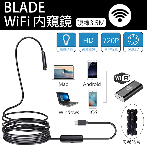 【coni shop】BLADE內窺鏡WiFi版 現貨 當天出貨 硬線3.5M 防水 內視鏡 攝像機 蘋果 安卓 PC