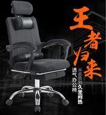 電腦椅 電腦椅家用網布電競椅職員辦公椅網吧游戲椅人體工學可躺升降椅子