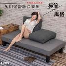 沙發床【UHO】諾克多用途沙發床/懶人床...