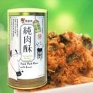 CAS-農會牌純肉酥(海苔芝麻)...