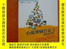 二手書博民逛書店罕見白領理財日記223429 MSN理財頻道 當代中國出版社 出