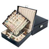 大容量首飾盒多格首飾收納盒飾品盒收納盒