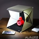 攝影棚迷你折疊攝影棚簡易便攜拍照LED柔光箱拍攝臺小型攝影箱26*28 【四月特賣】