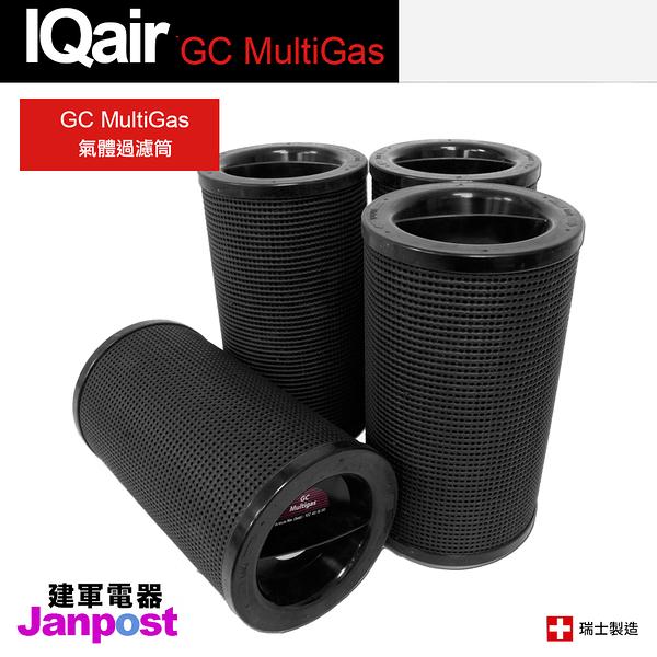 [建軍電器] 原廠 現貨 正品 IQair 空氣清淨機 GC MultiGas 氣體過濾筒