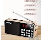 ahma收音機老人便攜式全波段老年多功能充電隨身聽半導體廣播 快速出貨