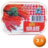 同榮 辣味 燒鰻 100g (3入)/組