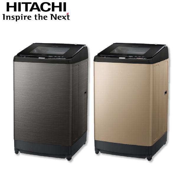 雙重送【HITACHI日立】17KG變頻直立式洗衣機SF170XBV香檳金