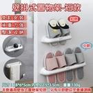 攝彩@壁掛式置物架-短款 無痕多功能置物架 浴室拖鞋收納架 衛生間置物架 毛巾架