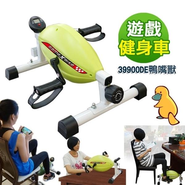 【X-BIKE 晨昌】(鴨嘴獸)桌下型GAME-BIKE 互動式藍牙遊戲健身車