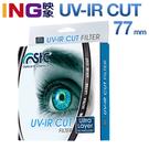 【24期0利率】STC UV-IR CUT (610nm) 77mm 紅外線截止濾鏡 台灣勝勢科技