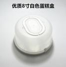 蛋糕盒 烘焙包裝 PP塑料圓形蛋糕盒 蛋糕保鮮盒 6寸8寸10寸12寸蛋糕盒【快速出貨八折下殺】