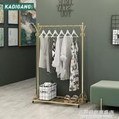 衣架落地臥室內簡易掛衣服架簡約現代北歐衣帽架家用單桿式晾衣架 NMS名購居家