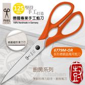 『義廚寶』德國PAUL 廚房系列_長形微鋸齒萬用剪刀 (橘)    ✁100% 德國手工製造 ✁