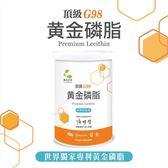 頂級G98黃金磷脂 (225g/罐) [純素可用]