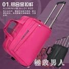旅行包女拉桿包手提行李包男大容量旅游包袋登機箱包折疊韓版新款 LJ6552【極致男人】