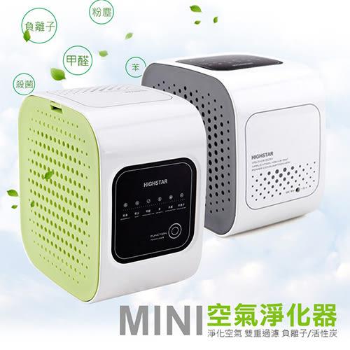 Kimo 日式家用迷你空氣清淨機 智能空氣淨化器 負離子空氣淨化機 迷你過濾器