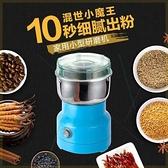 磨豆機 打碎粉碎機家用迷你研磨咖啡豆電動干磨器芝麻磨粉辣椒花椒面 - 古梵希