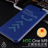 E68精品館 贈貼 HTC ONE M9 立顯點陣 智能皮套保護套 殼 洞洞 炫彩原廠款 側掀 手機殼 保護套 手機套