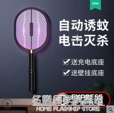 電蚊拍充電式家用滅蚊燈戶外壁掛式蒼蠅拍強力驅蚊神器 NMS名購新品
