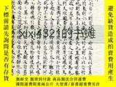 二手書博民逛書店罕見和蘭天說拔粹寫本Y452361 司馬江漢