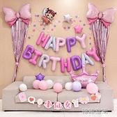 寶寶周歲快樂生日布置兒童女孩公主氣球主題派對場景裝飾品男孩趴 【韓語空間】