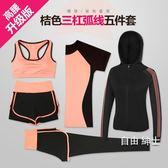 瑜伽運動套裝女2018春秋新品健身房跑步寬鬆速干衣專業健身服女潮(免運)