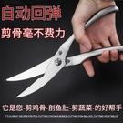 不銹鋼廚房剪刀強力大雞骨剪