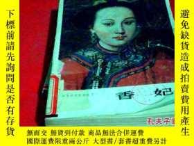二手書博民逛書店罕見香妃、、21799 於善浦,董乃強編 書目文獻出版社 出版1