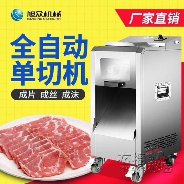 切肉機 旭眾多功能切肉機全自動蔬菜切絲切片機切粒設備廚房商用切菜機器HM 衣櫥秘密