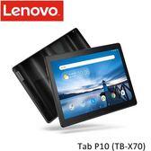 Lenovo聯想 Tab P10 TB-X70 系列 10.1吋平板 ZA440066TW 極光黑