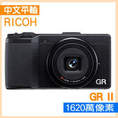 RICOH GR II 大光圈數位相機(中文平輸)