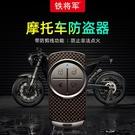 報警器 鐵將軍摩托車防盜器帶防剪線啟動功能雙遙控報警器大多車型可適配 米家