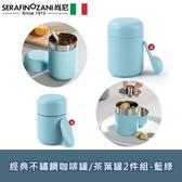 【SERAFINO ZANI】經典不鏽鋼咖啡罐/茶葉罐2件組-藍綠