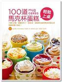 (二手書)100道馬克杯蛋糕輕鬆上桌:只要5分鐘,連麵包布丁、酥皮派、甜點棒也能用..