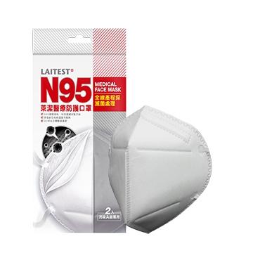 萊潔 LAITEST N95醫療防護口罩-白-2入袋裝(獨立單片包裝)