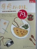 【書寶二手書T9/心靈成長_HKE】療癒好情緒_和田秀樹