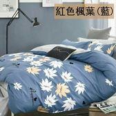 床包 / MIT台灣製造.天鵝絨單人床包枕套兩件組.紅色楓葉(藍) / 伊柔寢飾