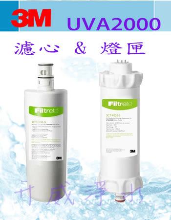 【全省免運費】3M UVA2000 紫外線殺菌淨水器專用活性碳濾心+紫外線殺菌燈匣