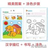 幼兒園小孩填色涂鴉畫畫書 兒童階梯涂色本寶寶繪畫冊3-4-5-6-7歲阿宅便利店